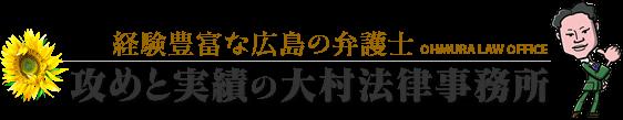 相続・遺産分割に詳しい広島の弁護士-大村法律事務所